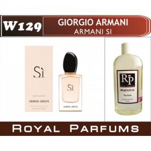 «Si» от Giorgio Armani. Духи на разлив Royal Parfums 200 мл