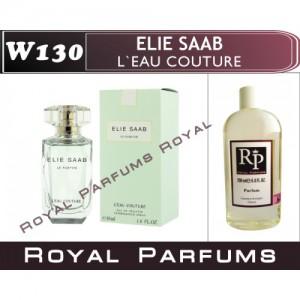 «L`Eau Couture» от Elie Saab. Духи на разлив Royal Parfums 200 мл