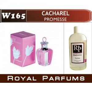 «Promesse» от Cacharel. Духи на разлив Royal Parfums 200 мл