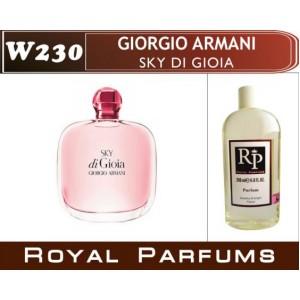 «Sky di gioia» от Giorgio Armani. Духи на разлив Royal Parfums 200 мл