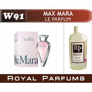 «Le Parfum» от Max Mara. Духи на разлив Royal Parfums 200 мл