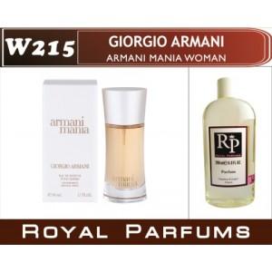 «Armani Mania Woman» от Giorgio Armani. Духи на разлив Royal Parfums 200 мл