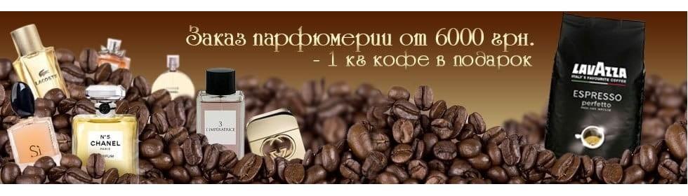 akcija-podarochnoe-kofe