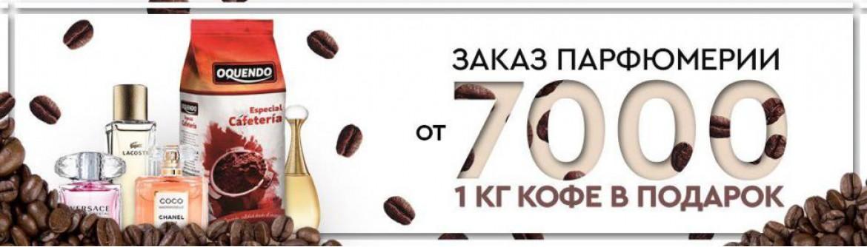 Акция на кофе от Royal Parfums