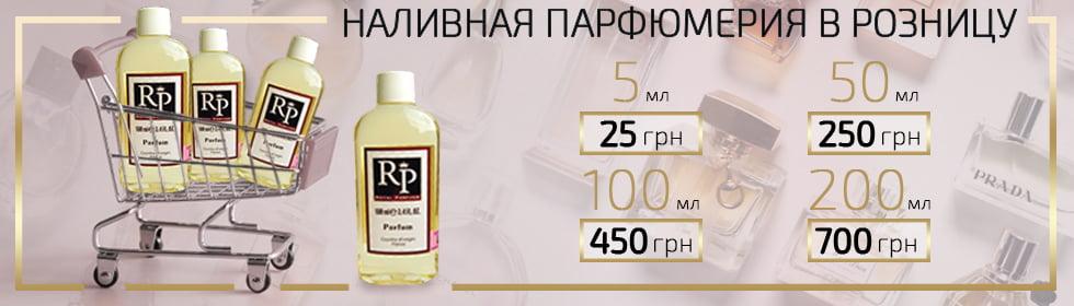 nalivnaja-parfjumerija-v-roznicu