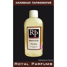 Наливная парфюмерия объемом в 100 мл от Royal Parfums. Только оптом.