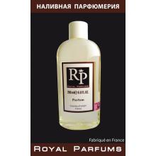 Наливная парфюмерия объемом в 200 мл от Royal Parfums. Только оптом.