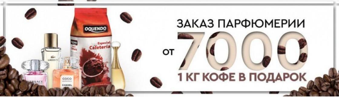 Акция на кофе