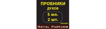 Пробники Бесплатно Royal Parfums